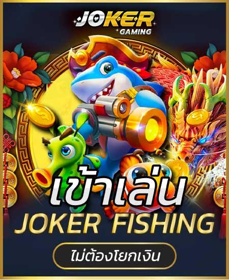 123Over JK fishing